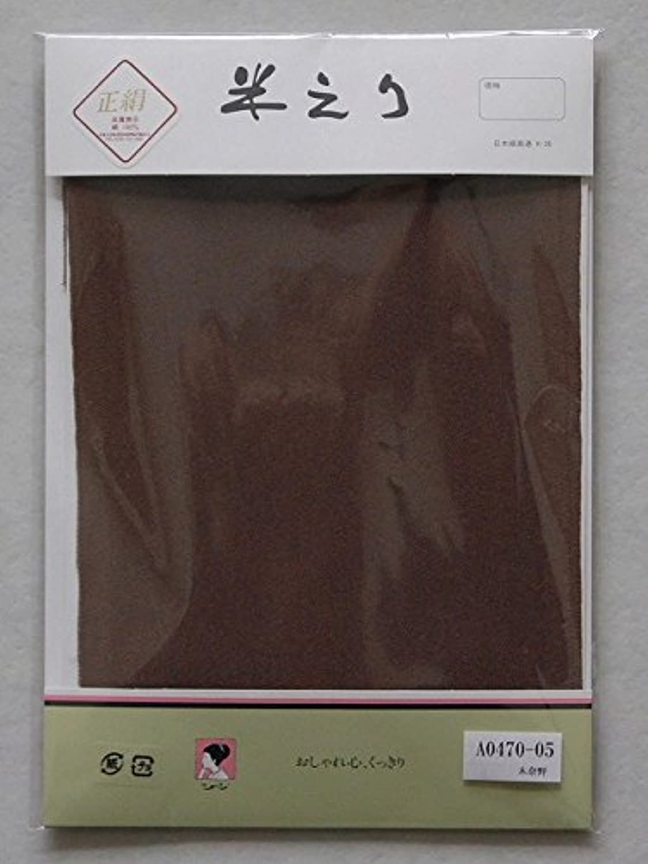 男性用 着物姿の必需品 正絹半衿 男用正絹半衿 A0470-05