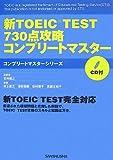 新TOEIC TEST730点攻略コンプリートマスター (コンプリートマスターシリーズ) (コンプリートマスターシリーズ)