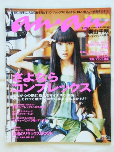 an・an (アン・アン) No.1551 2007年 3/7号 [雑誌]