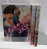 ボールルームへようこそ コミック 1-3巻セット (講談社コミックス月刊マガジン)
