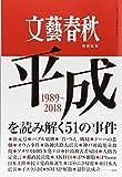 平成を読み解く51の事件 (文春MOOK)