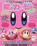星のカービィファン 1 2019年 10 月号 [雑誌]: コロコロイチバン! 増刊