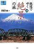 鉄道でゆく東海絶景の旅 (爽BOOKS)