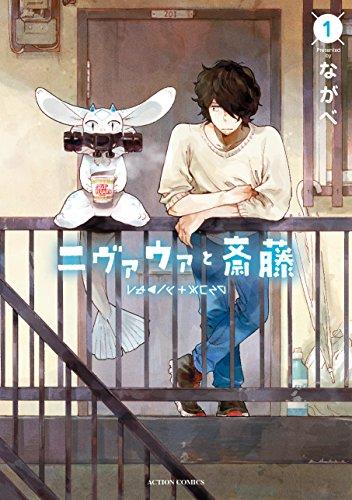 ニヴァウァと斎藤(1) (アクションコミックス(月刊アクション))