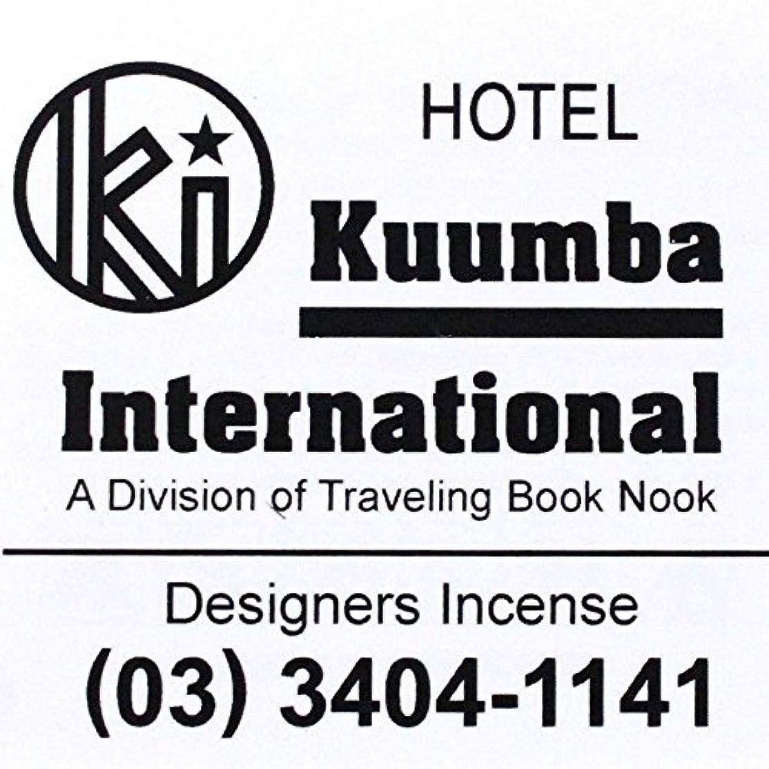 と遊ぶ鼓舞する協定(クンバ) KUUMBA『incense』(HOTEL) (Regular size)