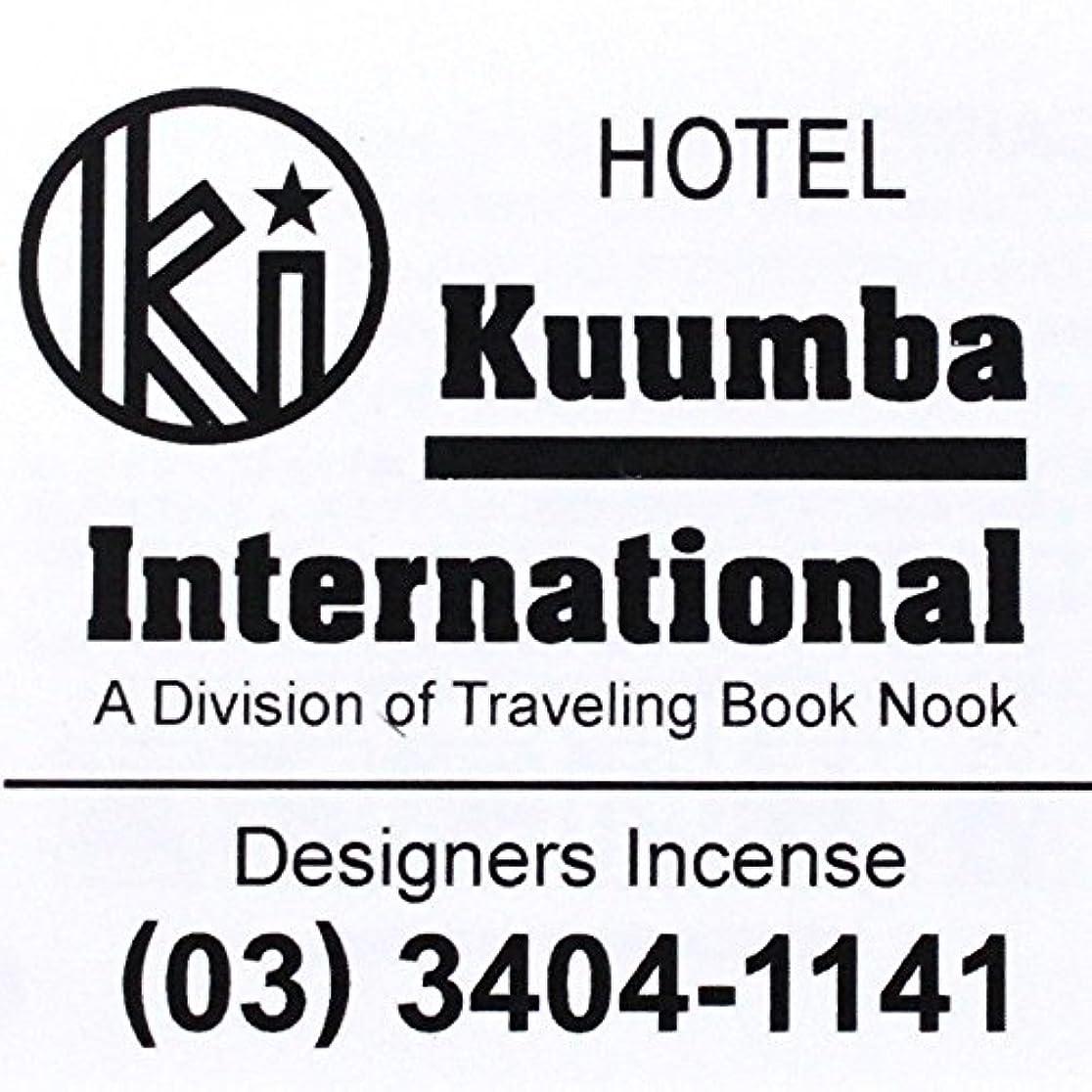弱めるゆりかご称賛(クンバ) KUUMBA『incense』(HOTEL) (Regular size)