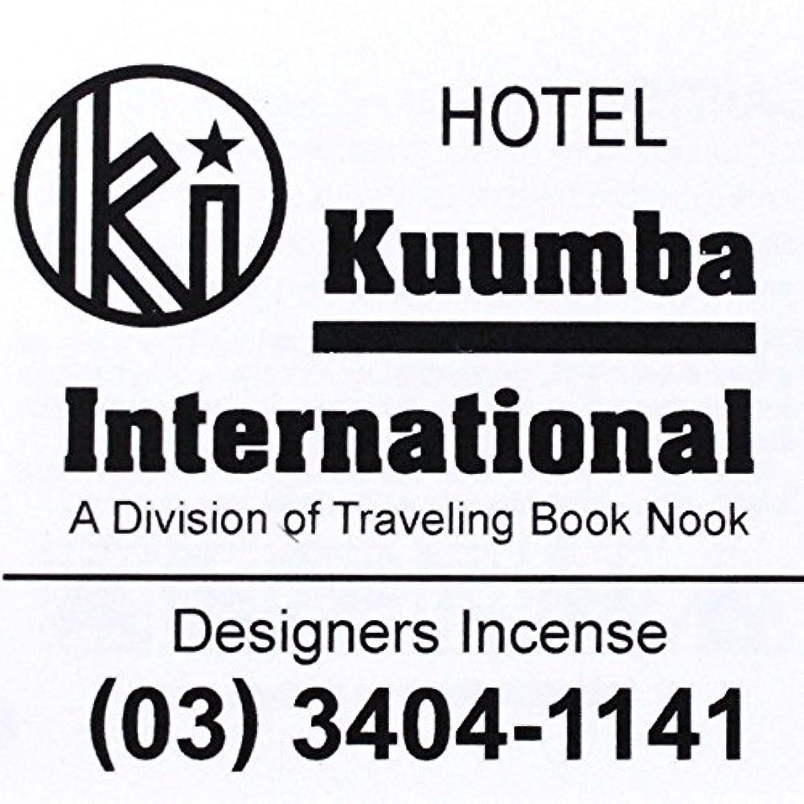 かき混ぜる毎年共役(クンバ) KUUMBA『incense』(HOTEL) (Regular size)