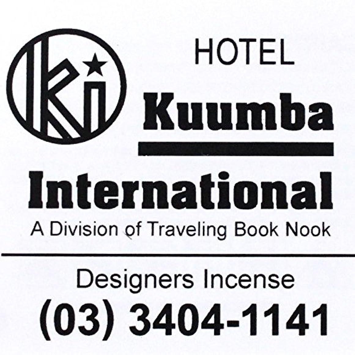 傭兵和らげるブリリアント(クンバ) KUUMBA『incense』(HOTEL) (Regular size)