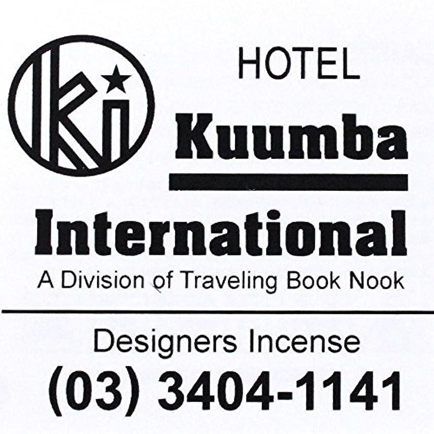 みいつ扱う(クンバ) KUUMBA『incense』(HOTEL) (Regular size)