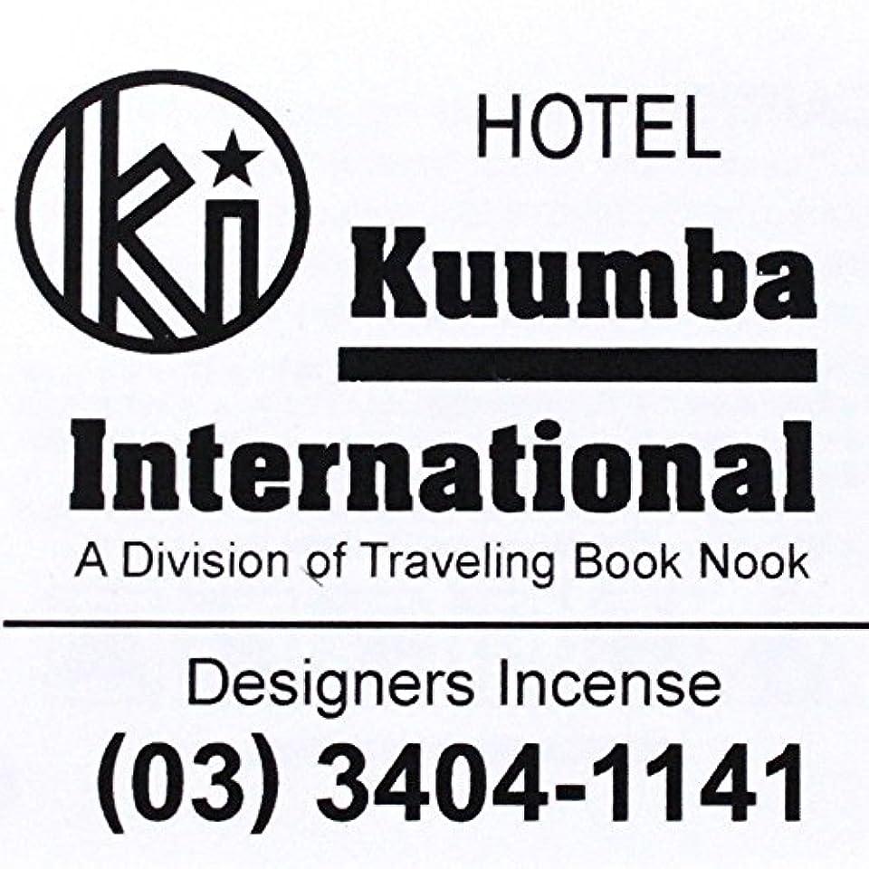 シフト底酔って(クンバ) KUUMBA『incense』(HOTEL) (Regular size)