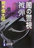 闇の警視 被弾 (祥伝社文庫)