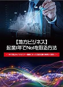 【地方ビジネス】起業1年でNo1を取る方法~1年で富山No1のセミナー講師になった石武丈嗣の実例~ [DVD]