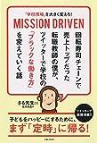「学校現場」を大きく変えろ!  MISSION DRIVEN 回転寿司チェーンで売上トップだった転職教師の僕が、 ツイッターで学校の「ブラックな働き方」を変えていく話