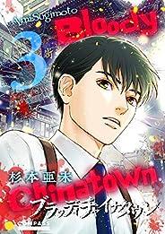 ブラッディチャイナタウン(3) (コンパスコミックス)
