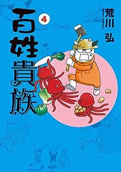 [荒川弘]の百姓貴族(4) (ウィングス・コミックス)