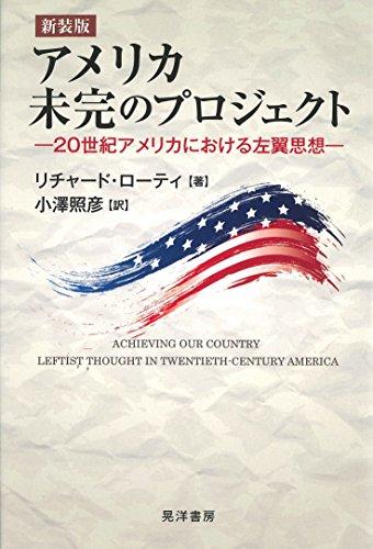新装版アメリカ未完のプロジェクト―20世紀アメリカにおける左翼思想