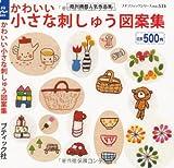 かわいい小さな刺しゅう図案集 (プチブティックシリーズ 533) 画像