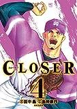 CLOSER~クローザー~ (4)完 (ニチブンコミックス)