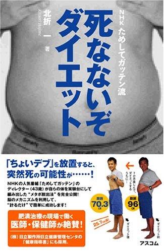 NHKためしてガッテン流死なないぞダイエット