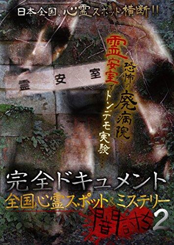 完全ドキュメント 全国心霊スポット&ミステリー 闇討ち2 [DVD]