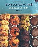 マフィンとスコーンの本 (マイライフシリーズ№802)