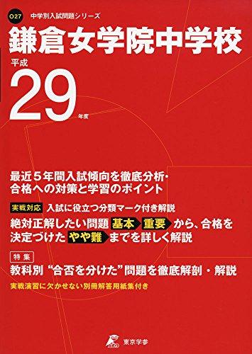 鎌倉女学院中学校 平成29年度 (中学校別入試問題シリーズ)