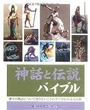 神話と伝説バイブル (GAIA BOOKS)