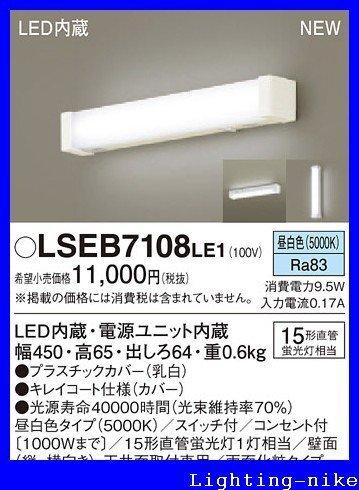 天井直付型・壁直付型 LED(昼白色) キッチンライト 両面化粧タイプ・コンセント付・拡散タイプ 直管形蛍光灯FL15形1灯器具相当 LSEB7108 LE1