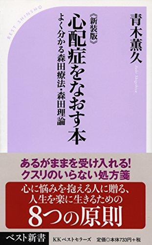 《新装版》心配症をなおす本 よく分かる森田療法・森田理論 (ベスト新書)