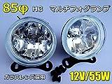 H3 汎用 フォグランプ ガラス製 アルミボディ加工 85Φ 左右セット