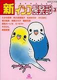 新・インコ倶楽部 3 (あおばコミックス 239 動物シリーズ)