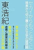 東浩紀『セカイからもっと近くに』の表紙画像