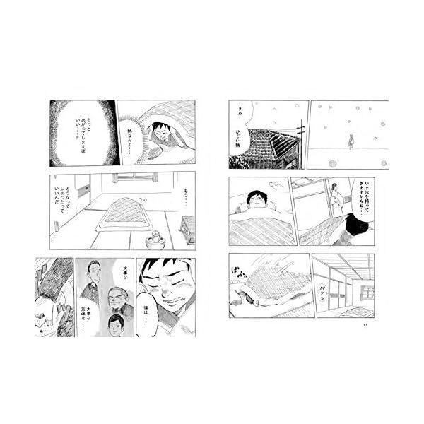 漫画 君たちはどう生きるかの紹介画像9