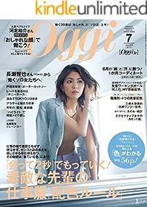 Oggi (オッジ) 2018年 7月号 [雑誌]