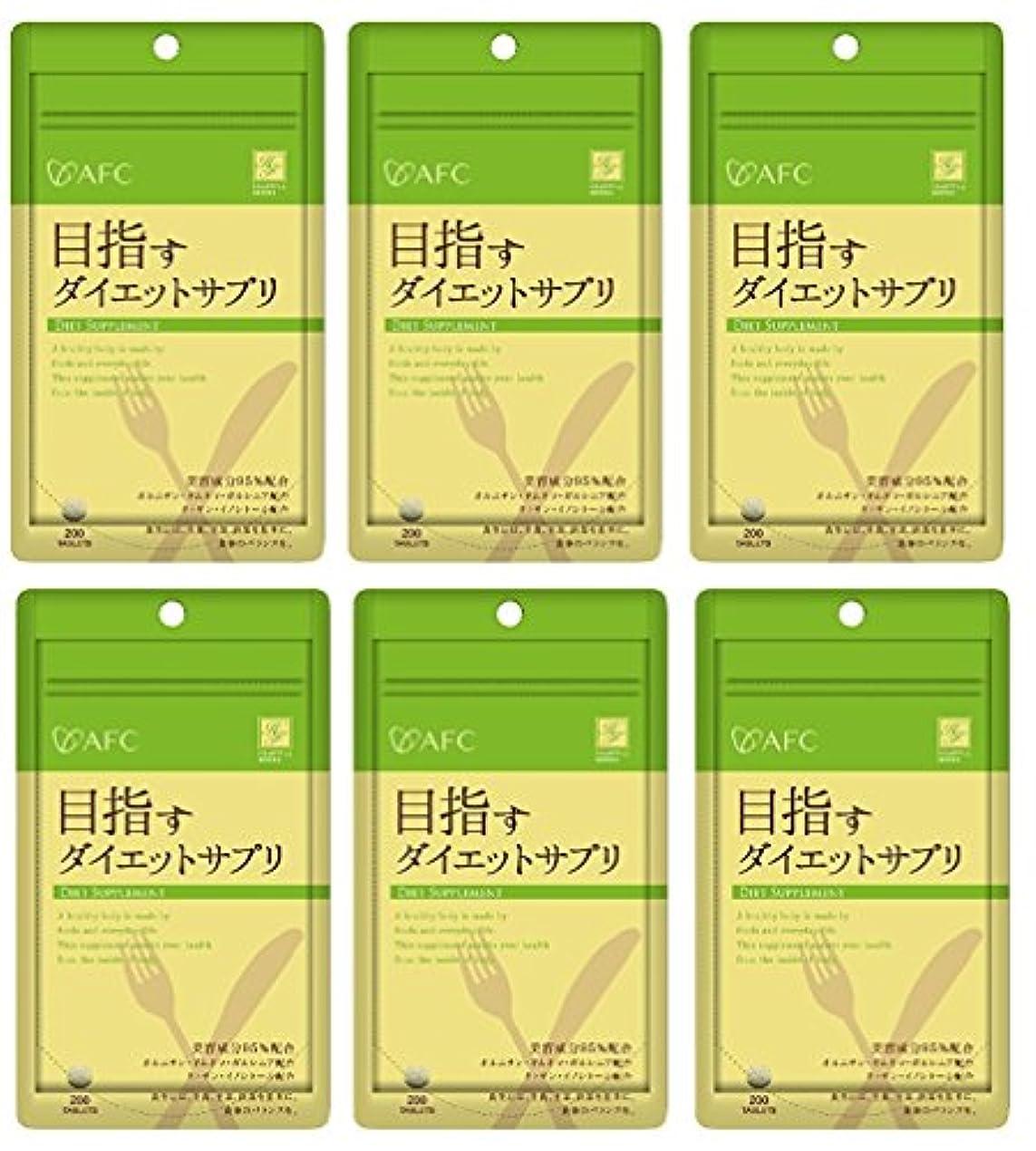 負荷ルール代理店【X6個セット】 AFC ハートフルS 目指す ダイエットサプリ 200粒 【国内正規品】