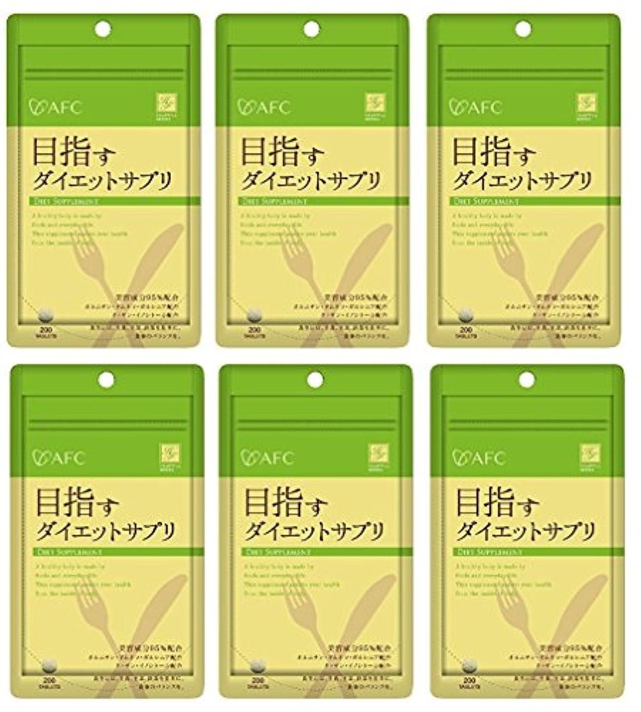 トレース成人期川【X6個セット】 AFC ハートフルS 目指す ダイエットサプリ 200粒 【国内正規品】