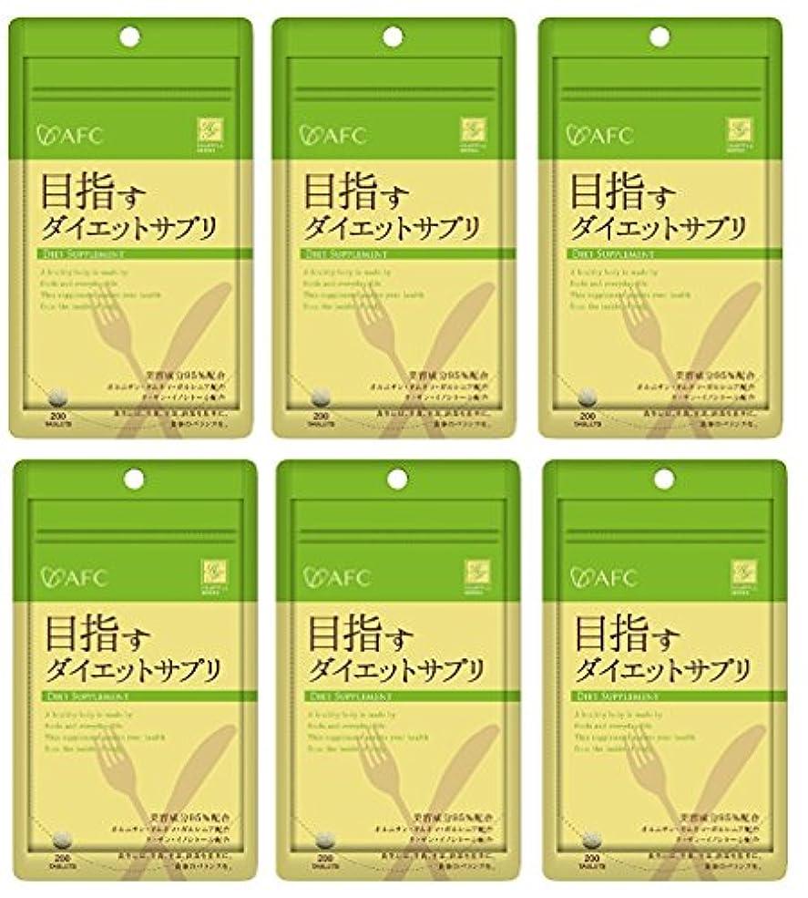 【X6個セット】 AFC ハートフルS 目指す ダイエットサプリ 200粒 【国内正規品】