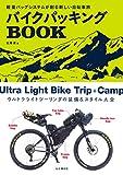 バイクパッキング BOOK 軽量バッグシステムが創る新しい自転車旅