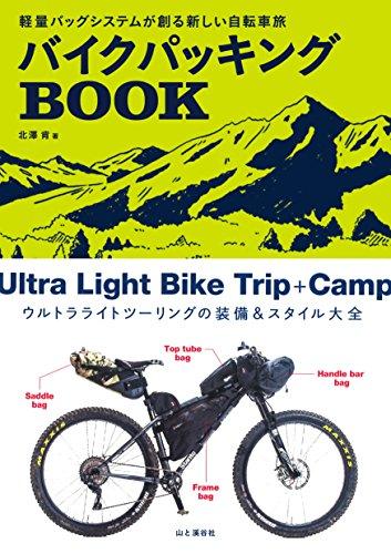 バイクパッキング BOOK 軽量バッグシステムが創る新しい自転車旅の詳細を見る
