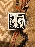 NMB48 福袋2018 2018推しハンコ 小嶋花梨