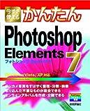 今すぐ使えるかんたん PhotoshopElements7 (Imasugu Tsukaeru Kantan Series)