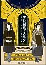 学校制服の文化史:日本近代における女子生徒服装の変遷