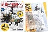 【1】 童友社 1/144 現用機コレクション 第8弾 最強の戦闘ヘリ AH-64D アパッチ・ロングボウ 陸上自衛隊 74501号機 単品