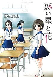 惑い星と花 (バンブーコミックス 4コマセレクション)