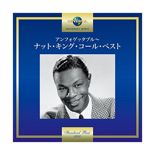 アンフォゲッタブル~ナット・キング・コール・ベストの商品画像