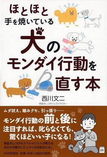 犬のモンダイ行動を直す本