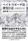 ヘイト・スピーチ法 研究序説 -差別煽動犯罪の刑法学-