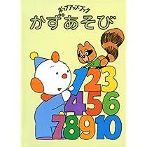 かずあそび (偕成社のポップアップ・ブック (1))