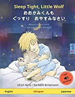 Sleep Tight, Little Wolf – おおかみくんも  ぐっすり  おやすみなさい (English – Japanese): Bilingual children's book, with audiobook for download