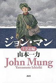 ジョン・マン 5 立志編